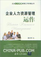 企业人力资源管理运作