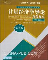 计量经济学导论:现代观点(第5版)(英文版)