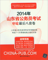 (2014年)山东省公务员考试申论最后八套卷