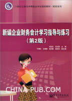 新编企业财务会计学习指导与练习(第2版)