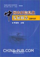 中国农村信息化发展报告(2012)