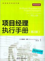 项目经理执行手册(第2版)