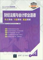 财经法规与会计职业道德・考点精编・习题精炼・真题精解