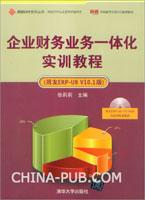 企业财务业务一体化实训教程(用友ERP-U8 V10.1版)