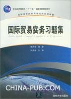 国际贸易实务习题集