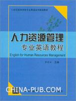 人力资源管理专业英语教程