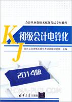初级会计电算化(2014版)