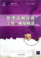 管理咨询经典工具与模型精选