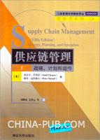 供应链管理:战略、计划和运作(第5版)