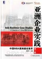 亚洲企业实战:中国MBA案例建设集萃(第三辑)