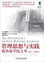 (赠品)管理思想与实践:毅伟商学院文萃(2001~2009年)