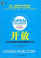 (赠品)开放:社会化媒体如何影响领导方式(微博时代的管理变革)