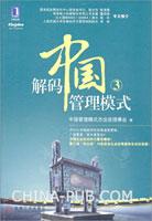 (赠品)解码中国管理模式3