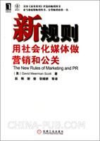 (赠品)新规则:用社会化媒体做营销和公关