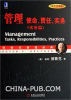 (赠品)管理:使命、责任、实务.(实务篇)(中英文双语典藏版)