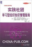 (赠品)实践社团学习型组织知识管理指南