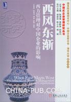 (赠品)西风东渐:西方管理对中国企业的影响