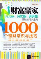 财富赢家:月光族、穷忙族、奔奔族理财技巧大全集――1000个理财常识与技巧