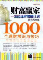 财富赢家:一生的理财增值计划技巧大全集――1000个理财常识与技巧