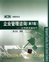 企业管理咨询――全周期卓越运作(第2版)