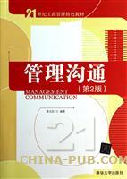 管理沟通(第二版)
