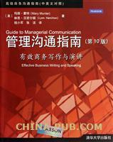 管理沟通指南:有效商务写作与演讲(第10版)