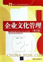 企业文化管理(第二版)