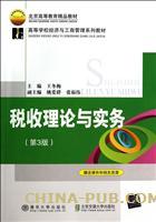 税收理论与实务(第3版)