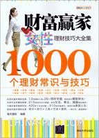 财富赢家:女性理财技巧大全集――1000个理财常识与技巧