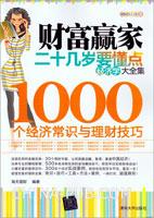 财富赢家:二十几岁要懂点经济学大全集――1000个经济常识与理财技巧