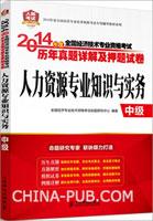 2014年度全国经济专业技术资格考试历年真题详解及押题试卷