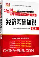 2014年度全国经济专业技术资格考试历年真题详解及押题试卷――经济基础知识(中级)