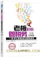 老板轻松管税务:一本书让老板成为管税高手(全彩图解版)