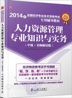 人力资源管理专业知识与实务(中级・名师解读版)