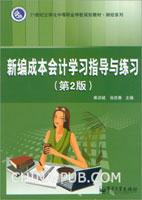 新编成本会计学习指导与练习(第2版)