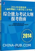2014年在职攻读工商管理硕士专业学位入学考试综合能力考试大纲及报考指南