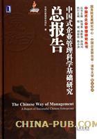 中国式企业管理科学基础研究总报告(精装)