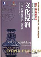 文化浸润:中国企业管理的历史传承(精装)