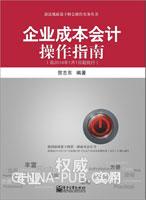 企业成本会计操作指南(自2014年1月1日起执行)
