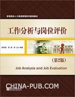 工作分析与岗位评价(第2版)