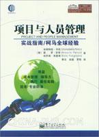项目与人员管理(全彩)