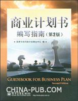 商业计划书缩写指南(第2版)