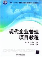 现代企业管理项目教程