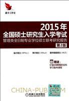2015年全国硕士研究生入学考试管理类全日制专业学位硕士联考研究报告(第2版)