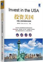 (特价书)投资美国:中国人投资美国成功指南