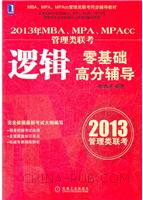 2013年MBA、MPA、MPAcc管理类联考逻辑零基础高分辅导[按需印刷]