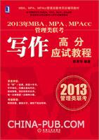 (赠品)2013年MBA、MPA、MPAcc管理类联考写作高分应试教程