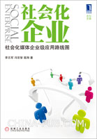 (赠品)社会化企业:社会化媒体企业级应用路线图