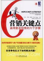 (赠品)营销关键点:赢得复杂销售的六个步骤