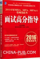 (特价书)2016年MBA、MPA、MPAcc管理类联考面试高分指导